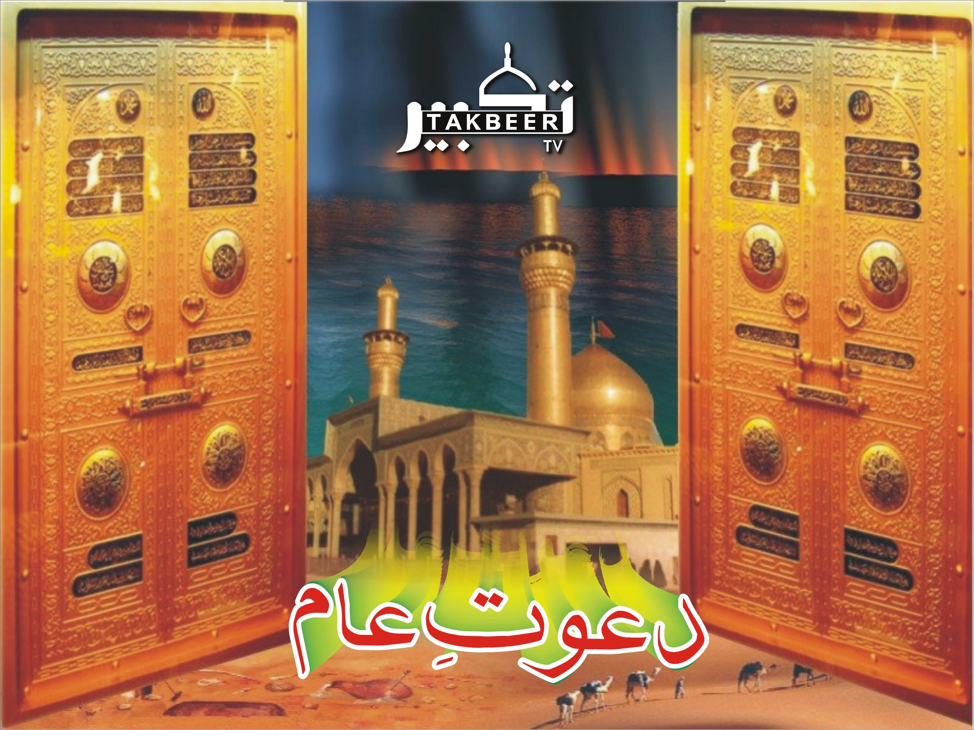 Hazrat Imam Hussain Graveyard Urs Hazrat Imam Hussain